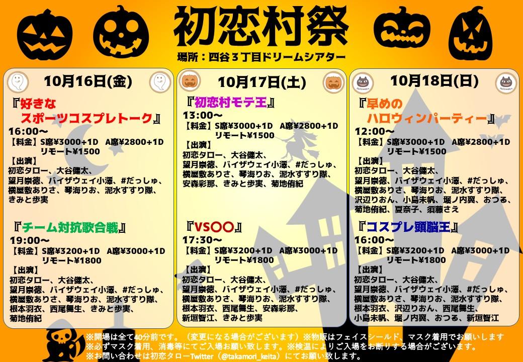 【劇場】10月18日16:00〜コスプレ頭脳王