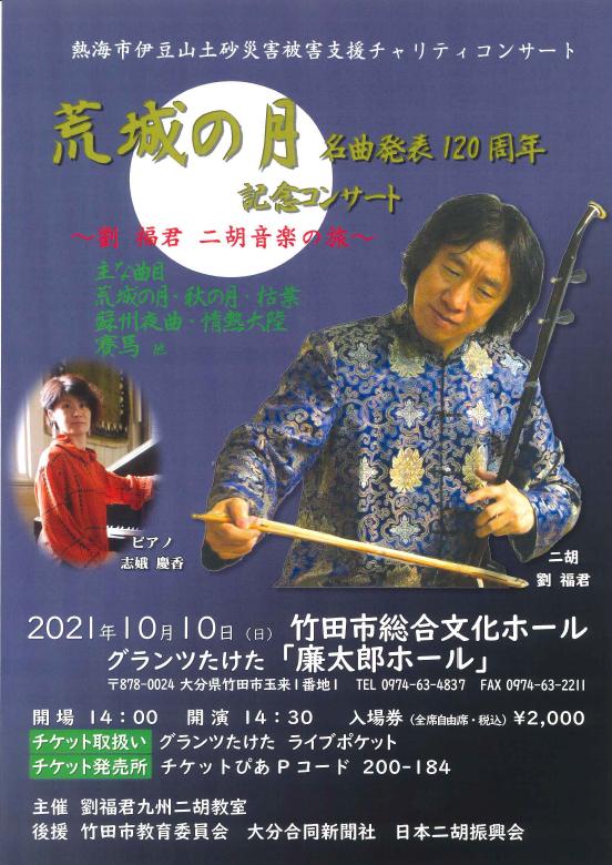 荒城の月 名曲発表120周年 記念コンサート