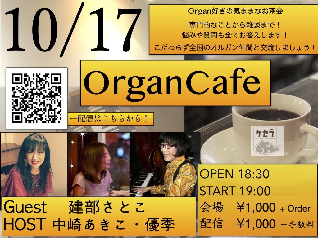 10/17 ORGAN CAFE (19時開始になりました)