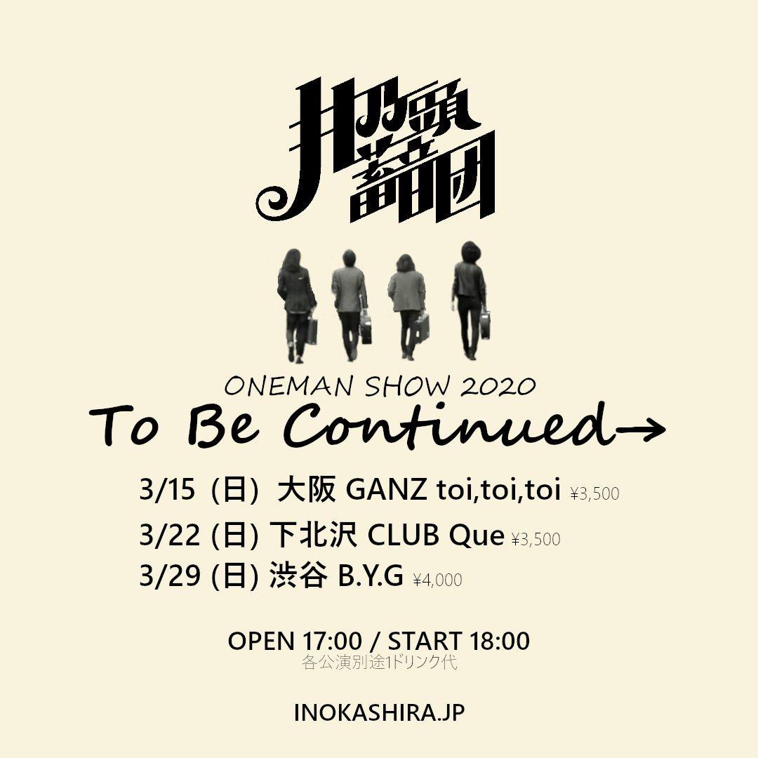 井乃頭蓄音団ワンマンライブ「To Be Continued→」