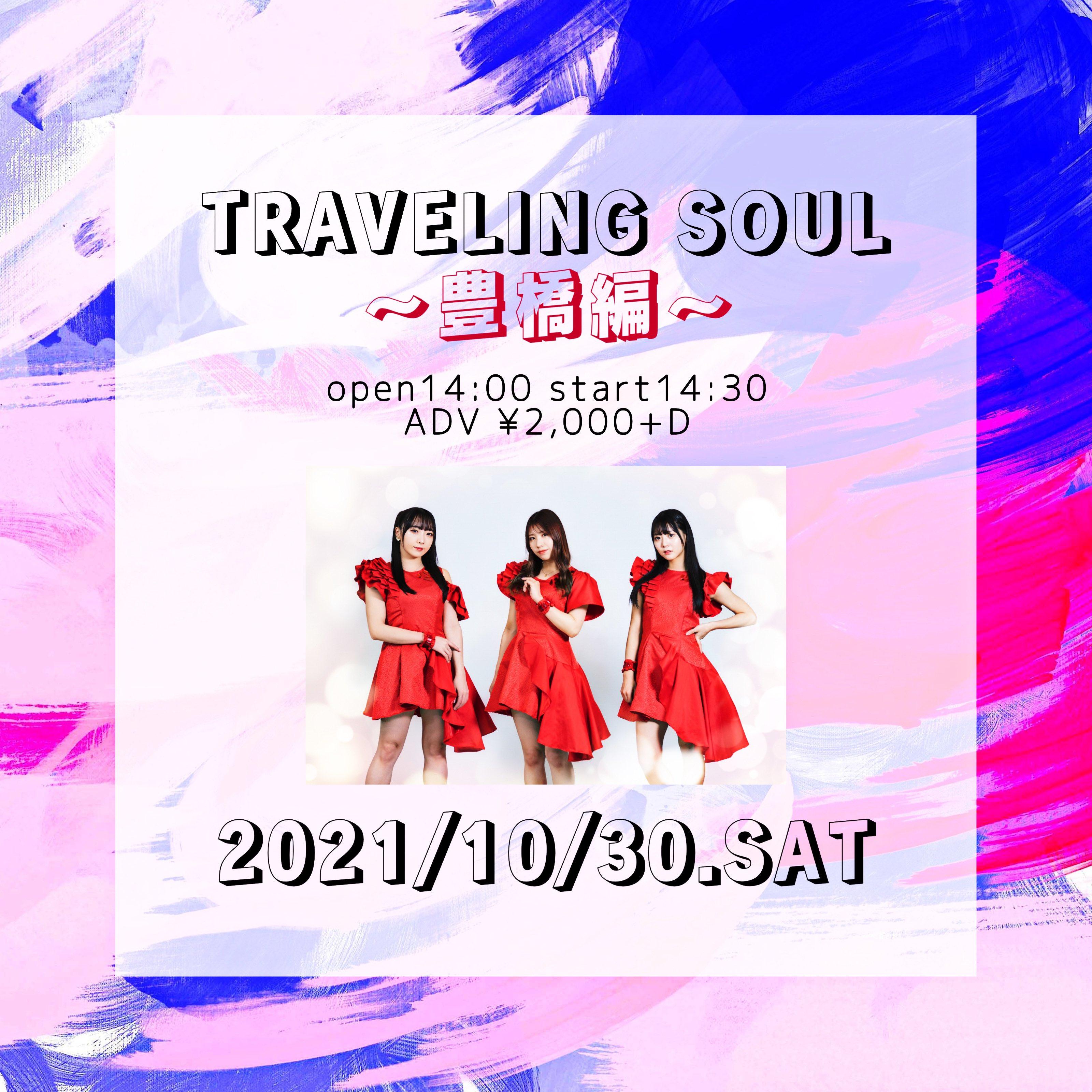 「TRAVELING SOUL~豊橋編~」