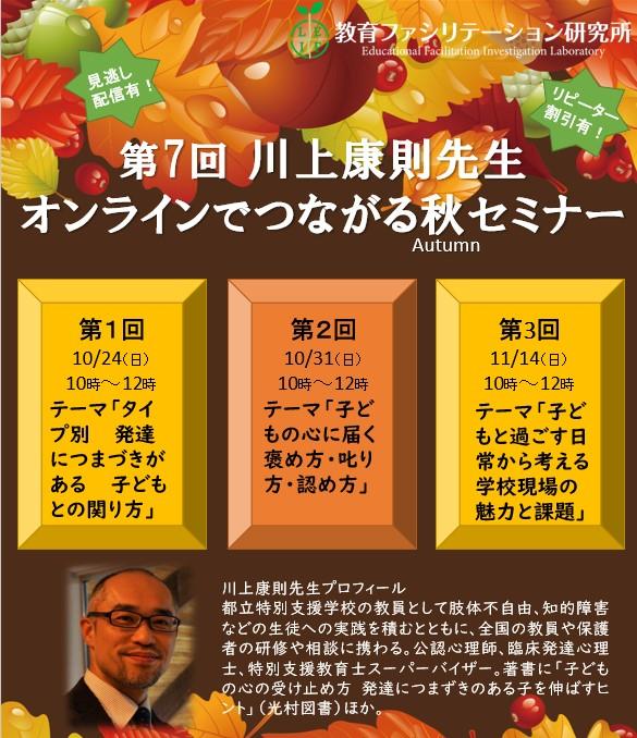 【教育ファシリテーション研究所】川上康則先生「オンラインでつながるセミナー」第7弾