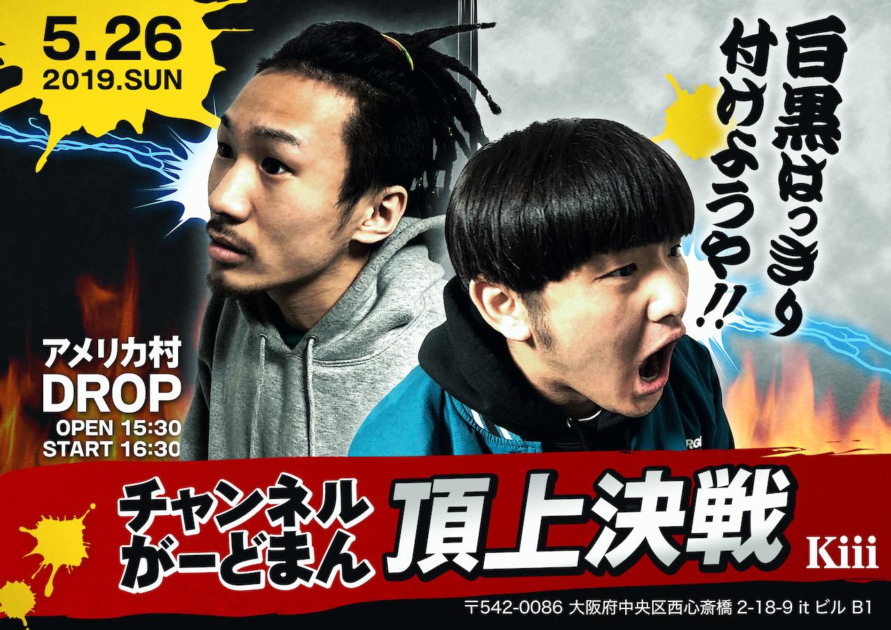 チャンネルがーどまん頂上決戦〜白黒はっきり付けようや!!〜