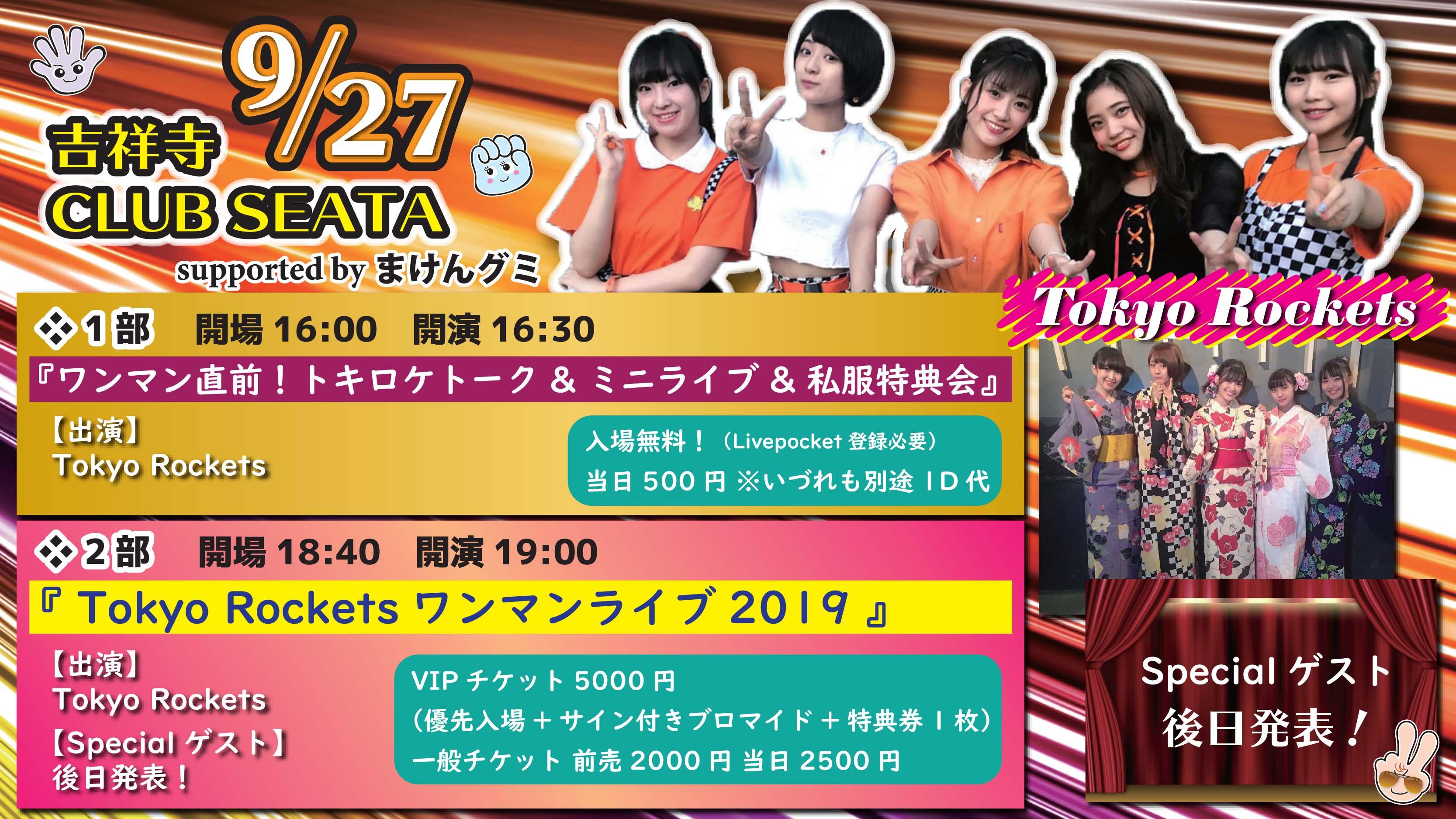 Tokyo Rocketsワンマンライブ supported byまけんグミ
