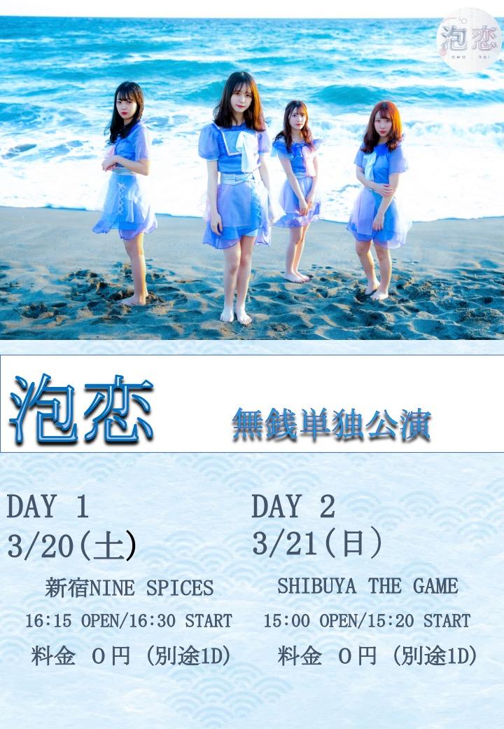 泡恋 無銭単独公演 DAY 1