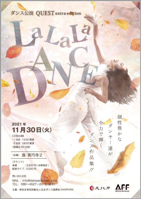Live配信 QUEST extra edition~LaLaLaDANCE
