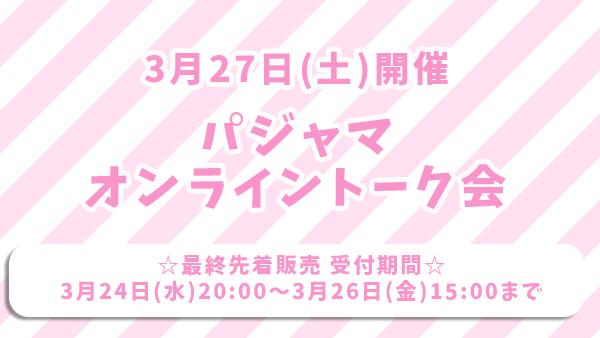 3月27日(土)開催 パジャマオンライントーク会!