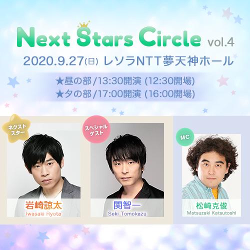 Next Stars Circle vol.4