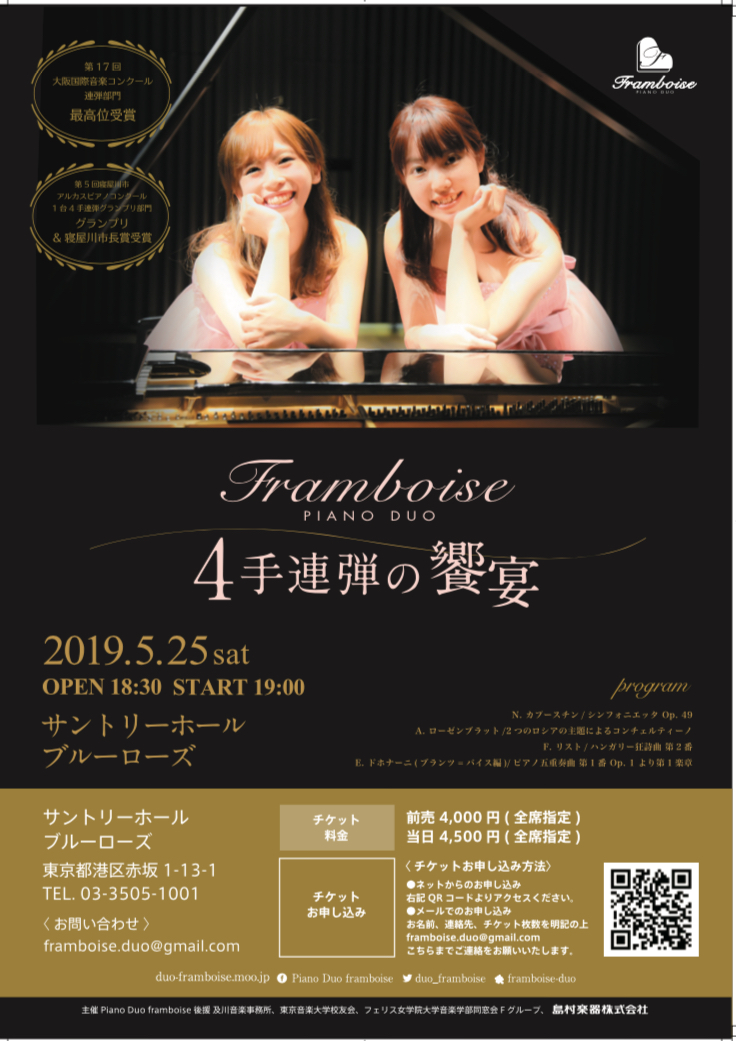 Piano Duo framboise Recital 〜4手連弾の饗宴〜