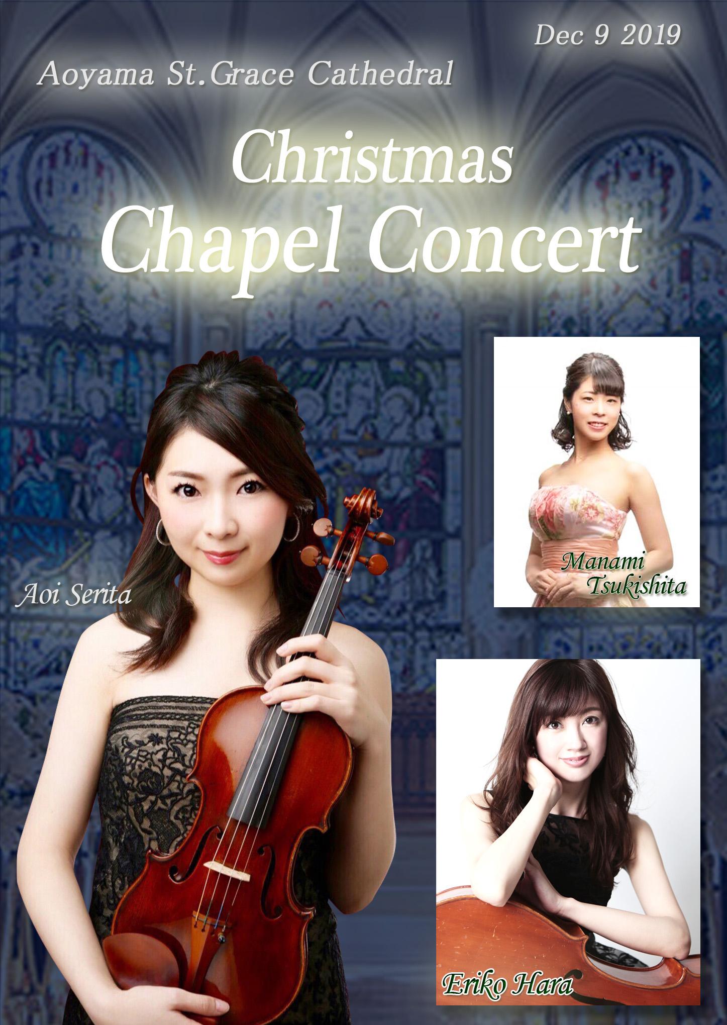 「青山セントグレース大聖堂」クリスマス チャペルコンサート│リビングレジャー倶楽部