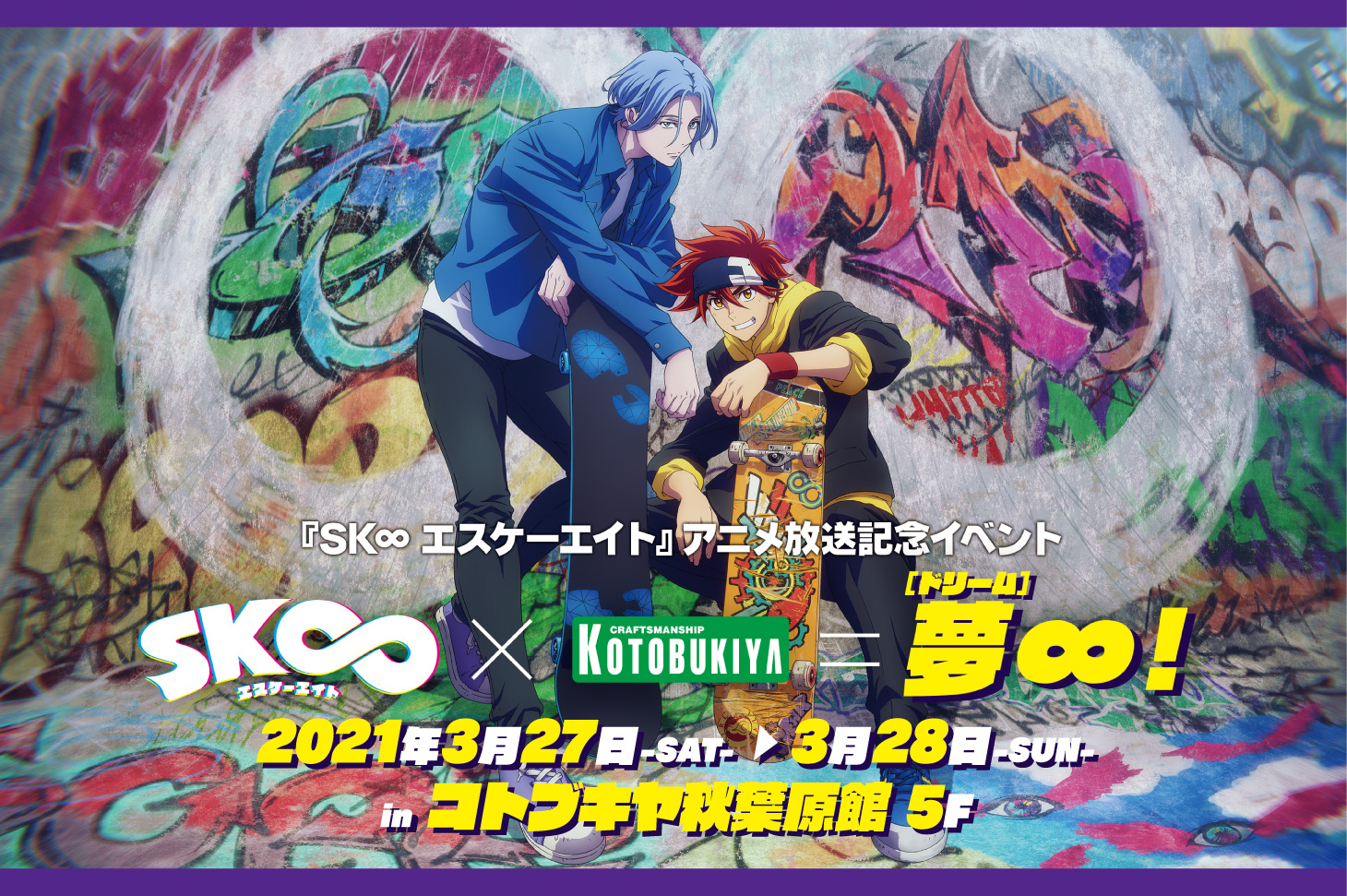 『SK∞ エスケーエイト』 ×  KOTOBUKIYA = 夢∞!【3月28日入場抽選券】