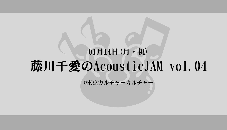 01月14日(月・祝) 『藤川千愛のAcousticJAM vol.04』