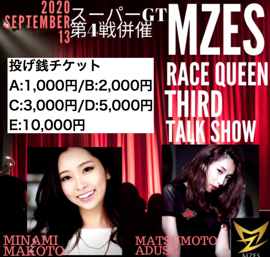 【投げ銭】スーパーGT第4戦併催MZESレースクイーン第三回トークショー
