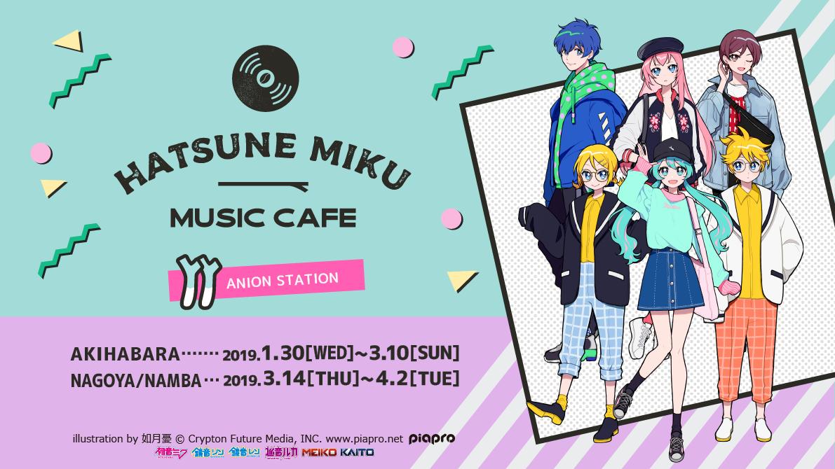 初音ミク MUSIC CAFE2本目 オープニングDJイベント