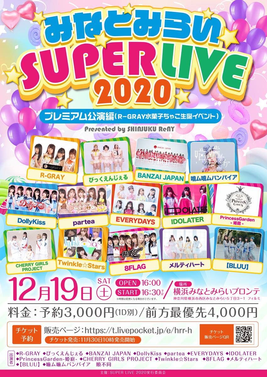 「みなとみらい SUPER LIVE 2020」プレミアム公演編(R-GRAY水菓子ちゃこ生誕イベント)