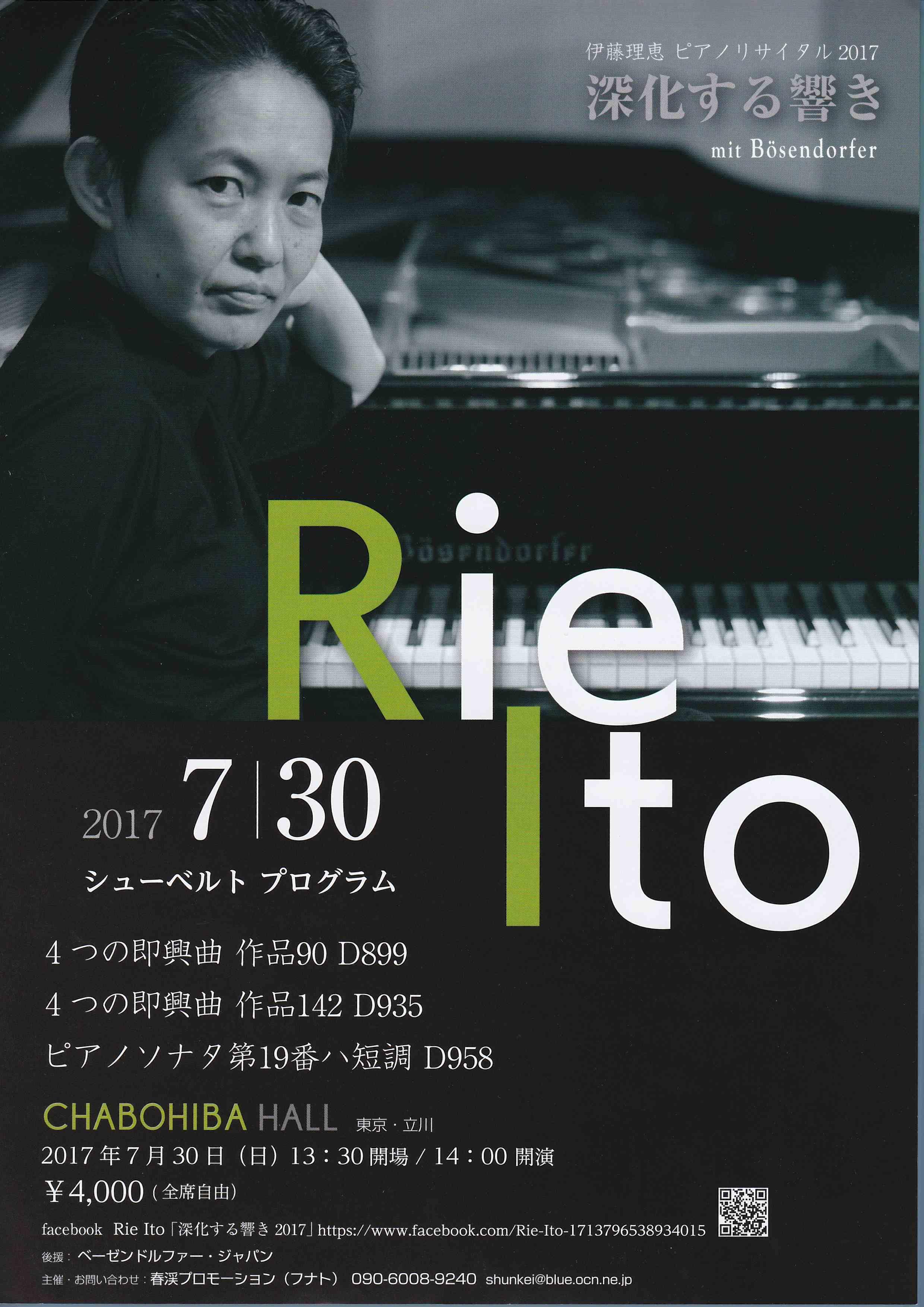 深化する響き〜伊藤理恵ピアノリサイタル2017 第2回シューベルトプログラム