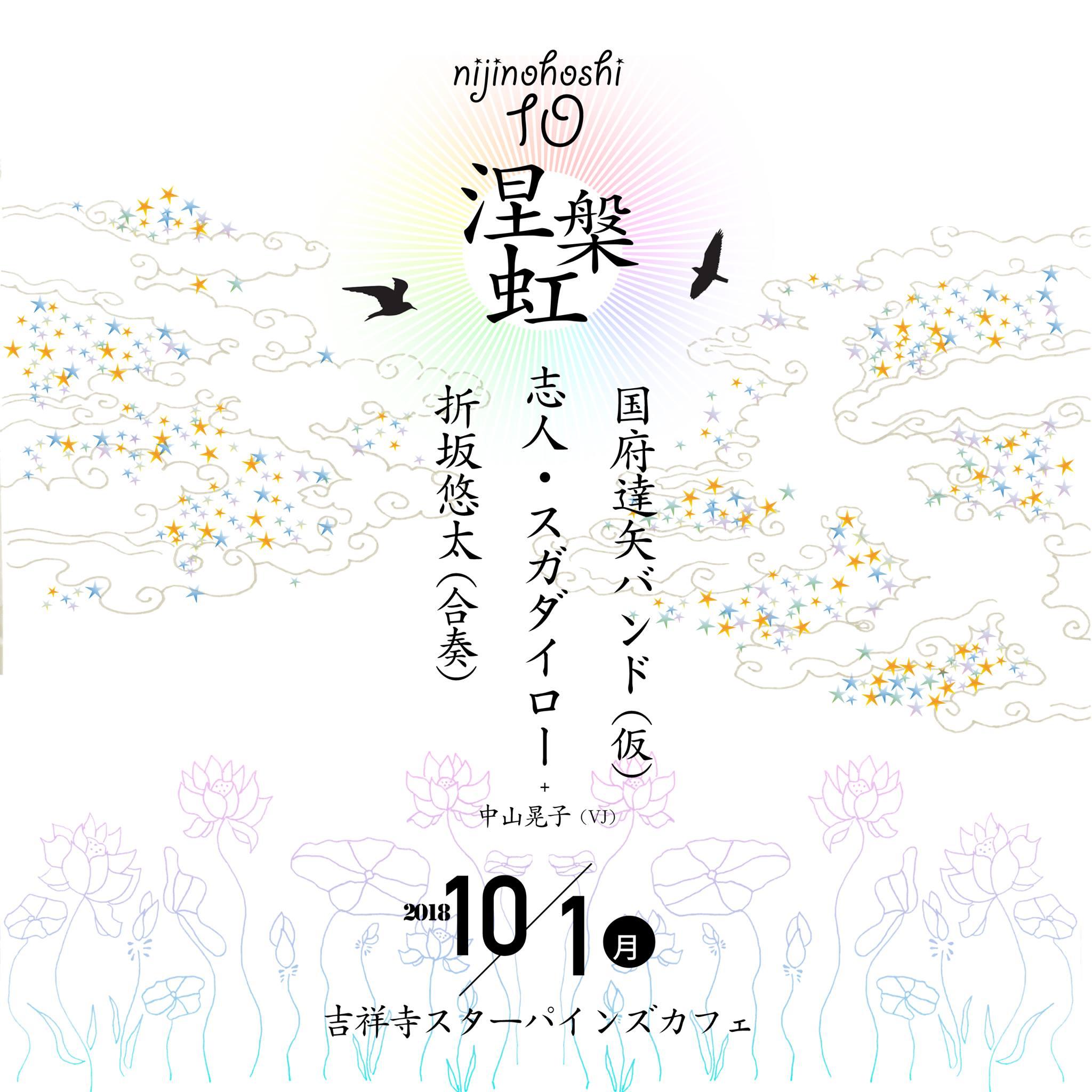 [nijinohoshi 10 涅槃虹]