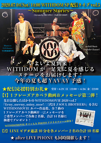 WITHDOM SP 配信ライブvol.5〜Summer Stories〜[Stream by PRO SPEC][FULL HD 1080P]