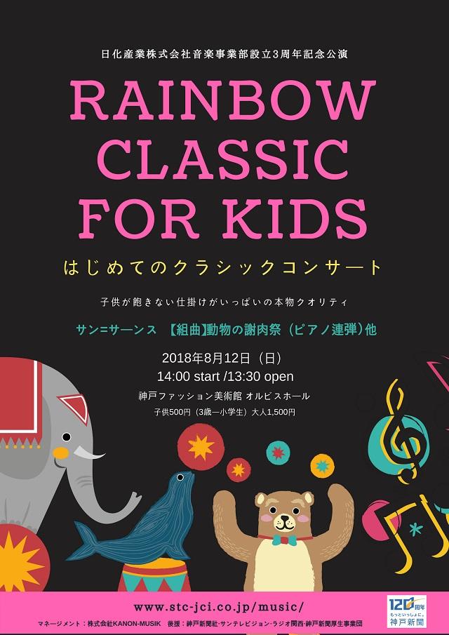 RAINBOW CLASSIC FOR KIDS ーはじめてのクラシックコンサートー