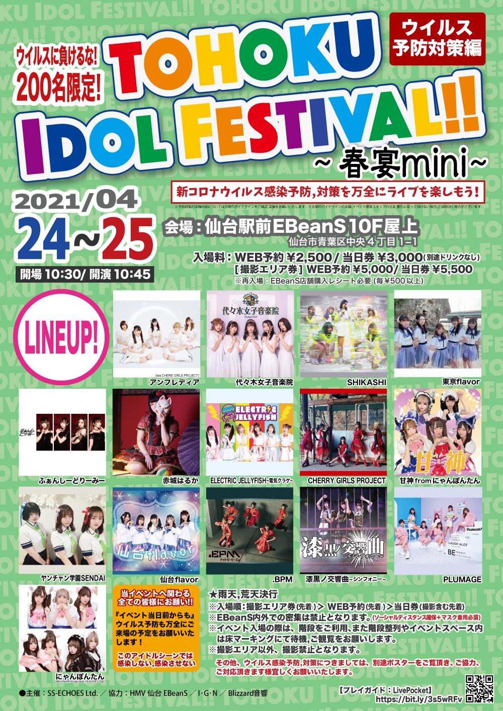 『TOHOKU IDOL FESTIVAL!!~春宴mini~』0424_25