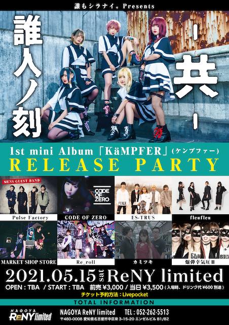 誰もシラナイ。 Presents  「誰人ノ刻 -共-」   誰もシラナイ。 1st mini Album「KäMPFER」 Release Party
