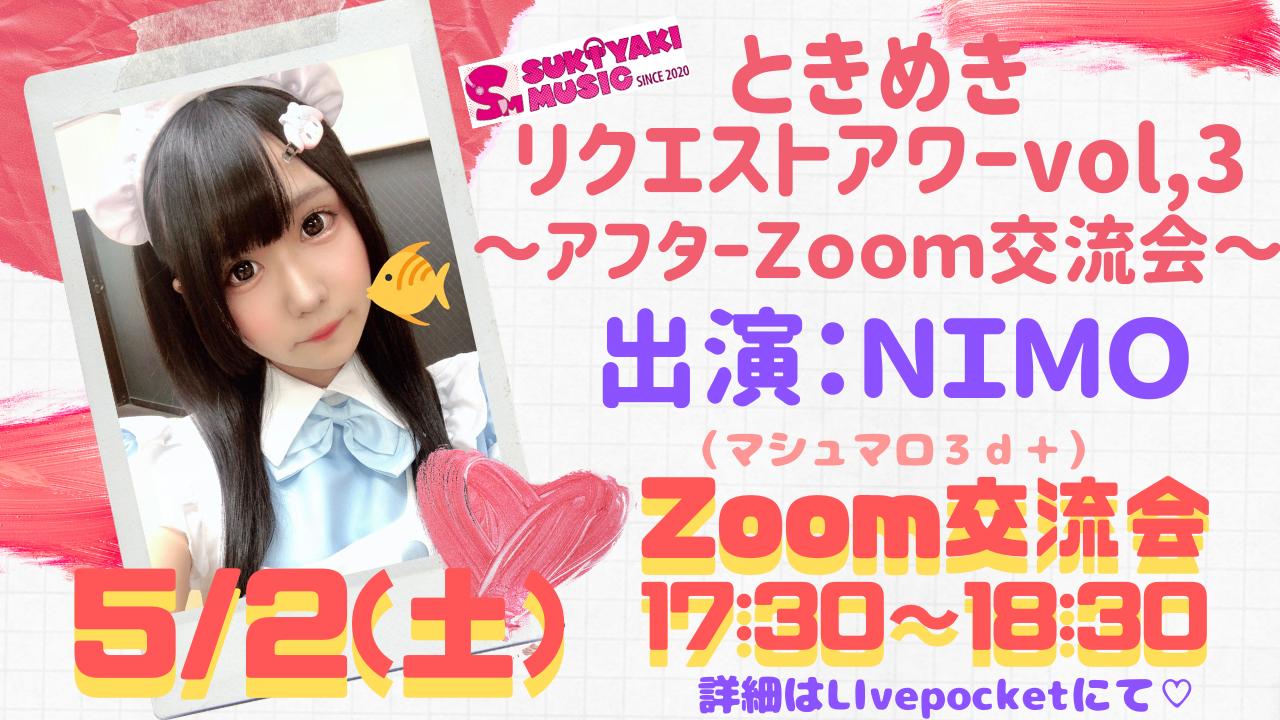 【Zoom交流会】SUKIYAKI MUSIC presents  ときめきリクエストアワー vol,3 ~NIMOとアフター交流会~