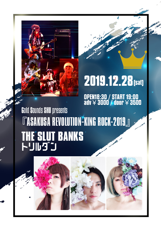 Gold Sounds SHU presents『ASAKUSA REVOLUTION-KING ROCK-2019』