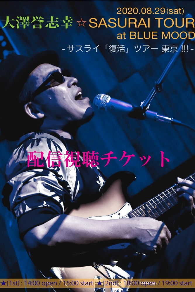 大澤誉志幸 SASURAI TOUR ~サスライ「復活」ツアー 東京 !!!~ at BLUE MOOD【配信視聴チケット】