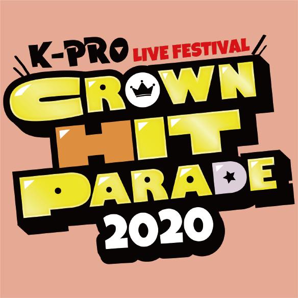 【★22&23日通し券】K-PROライブフェスティバル クラウンヒットパレード2020