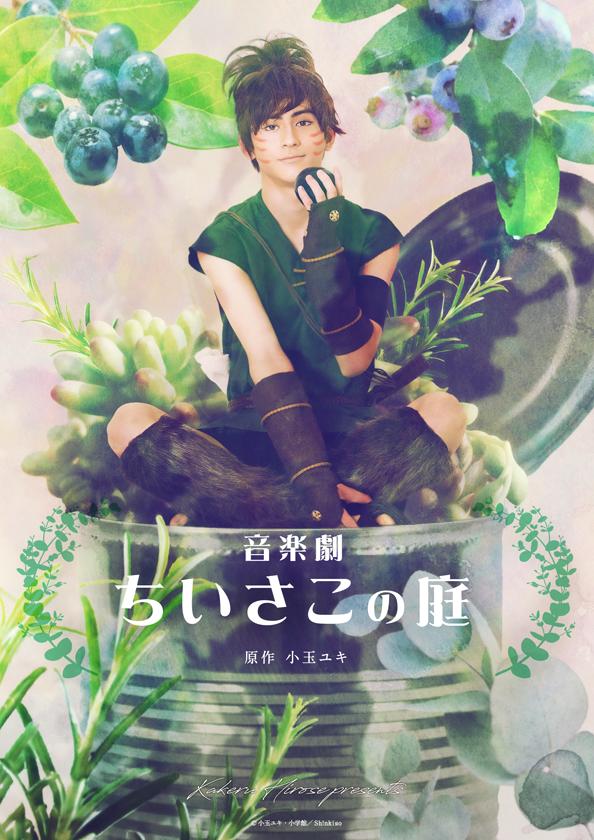 【3月20日(土)18:00】音楽劇「ちいさこの庭」