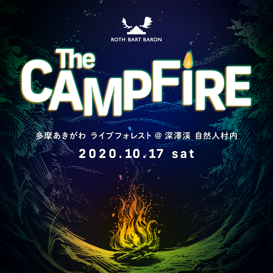 """PALACE Live Produce Team presents """"The CAMPFIRE"""""""