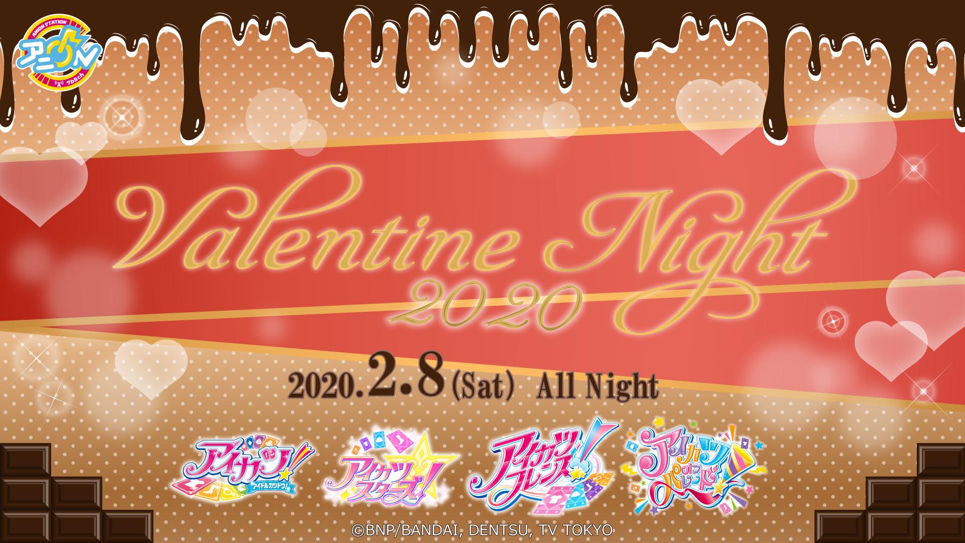 アイカツ!アニON Valentine Night 2020