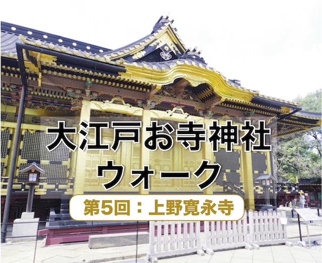 11月23日(月・祝)開催 第5回『大江戸お寺神社ウォーク』上野寛永寺コース