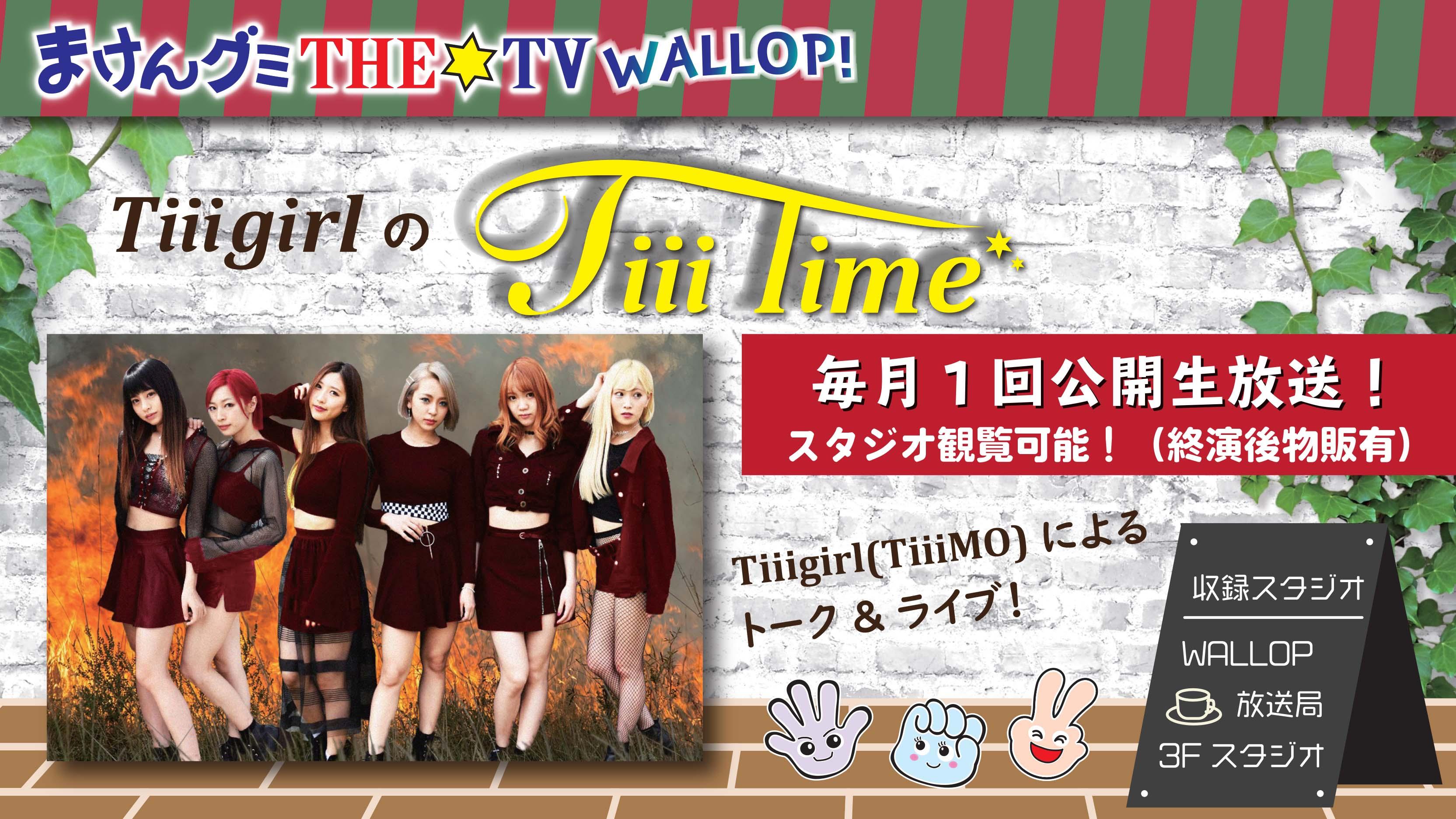 """まけんグミTHE☆TV WALLOP『Tiiigirlの""""TiiiTime""""』"""