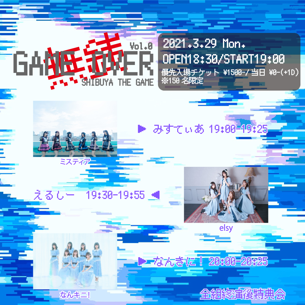『GAME OVER』vol.0