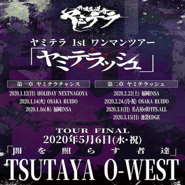 1st ONEMAN TOUR ヤミテラッシュ TOUR FINAL「闇を照らす者達」5/6振替公演