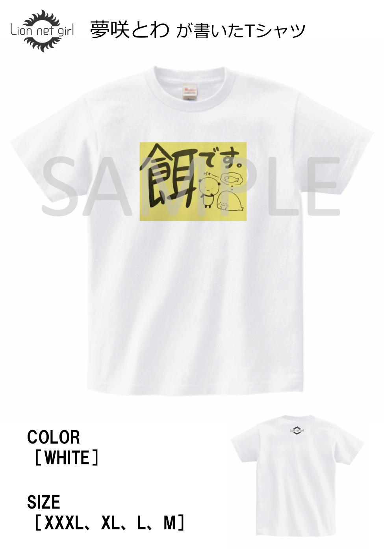 夢咲とわが書いたTシャツセット