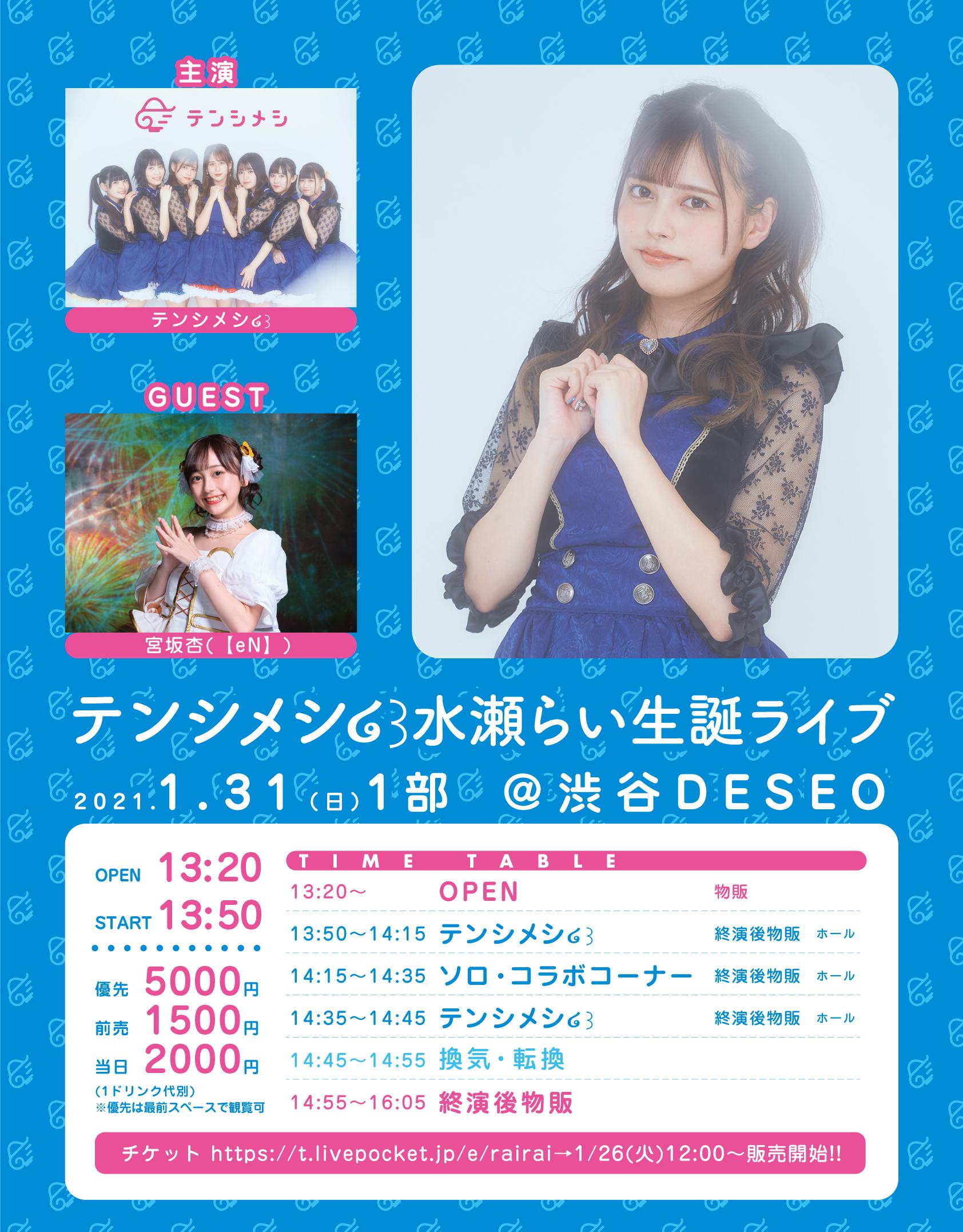 2021/1/31(日) 『テンシメシ໒꒱水瀬らい生誕ライブ』