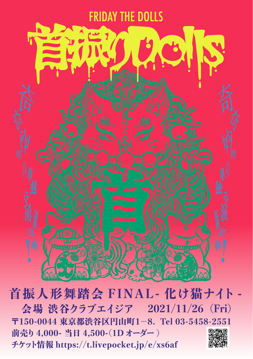 FRIDAY THE DOLLS『首振人形舞踏会final-化け猫ナイト-』