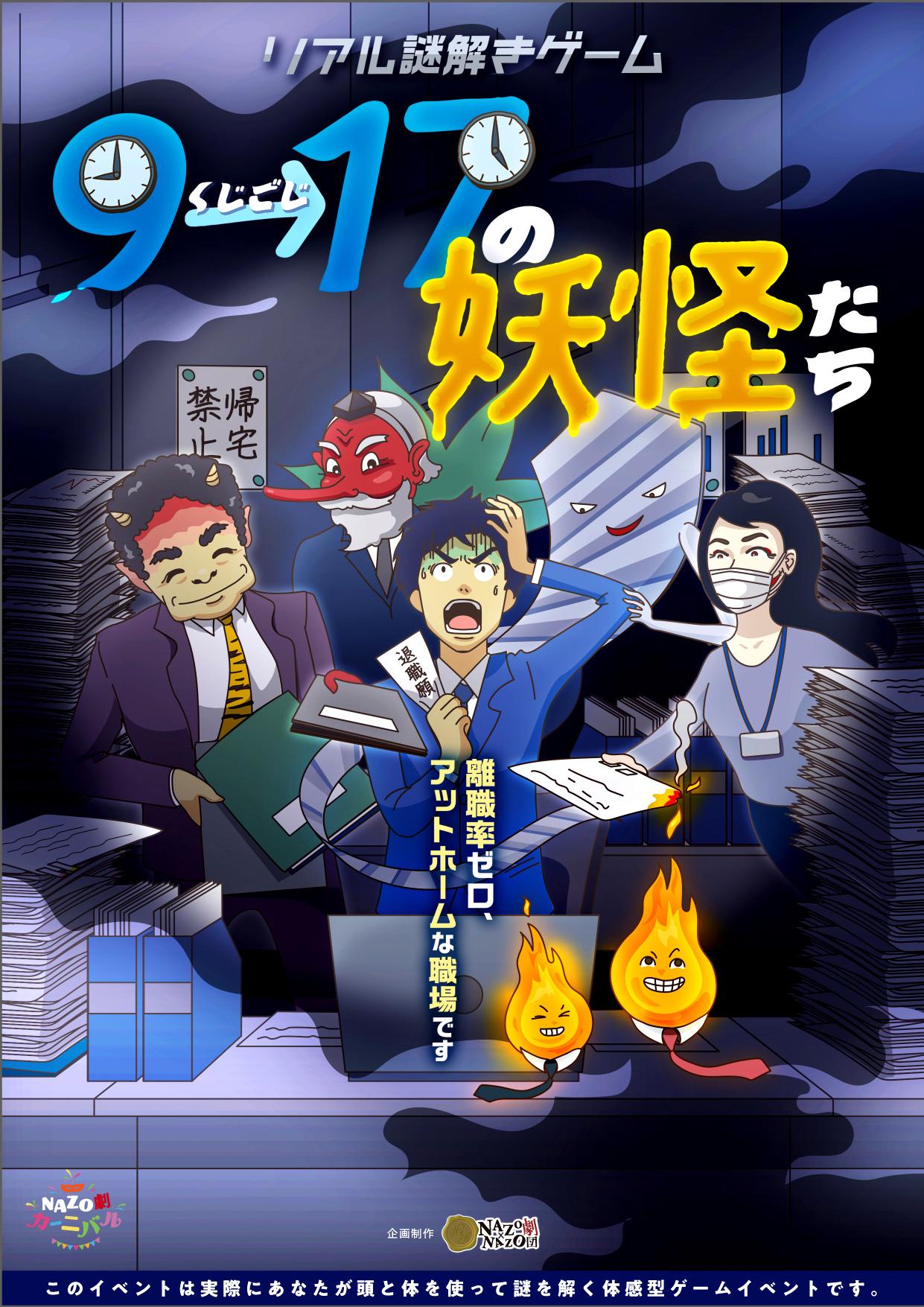 キャスト公演型リアル謎解きゲーム「9→17時の妖怪たち(くじごじのようかいたち)」