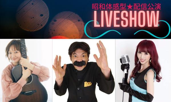 昭和体感型配信公演 LIVE SHOW 貴方と昭和の世界を