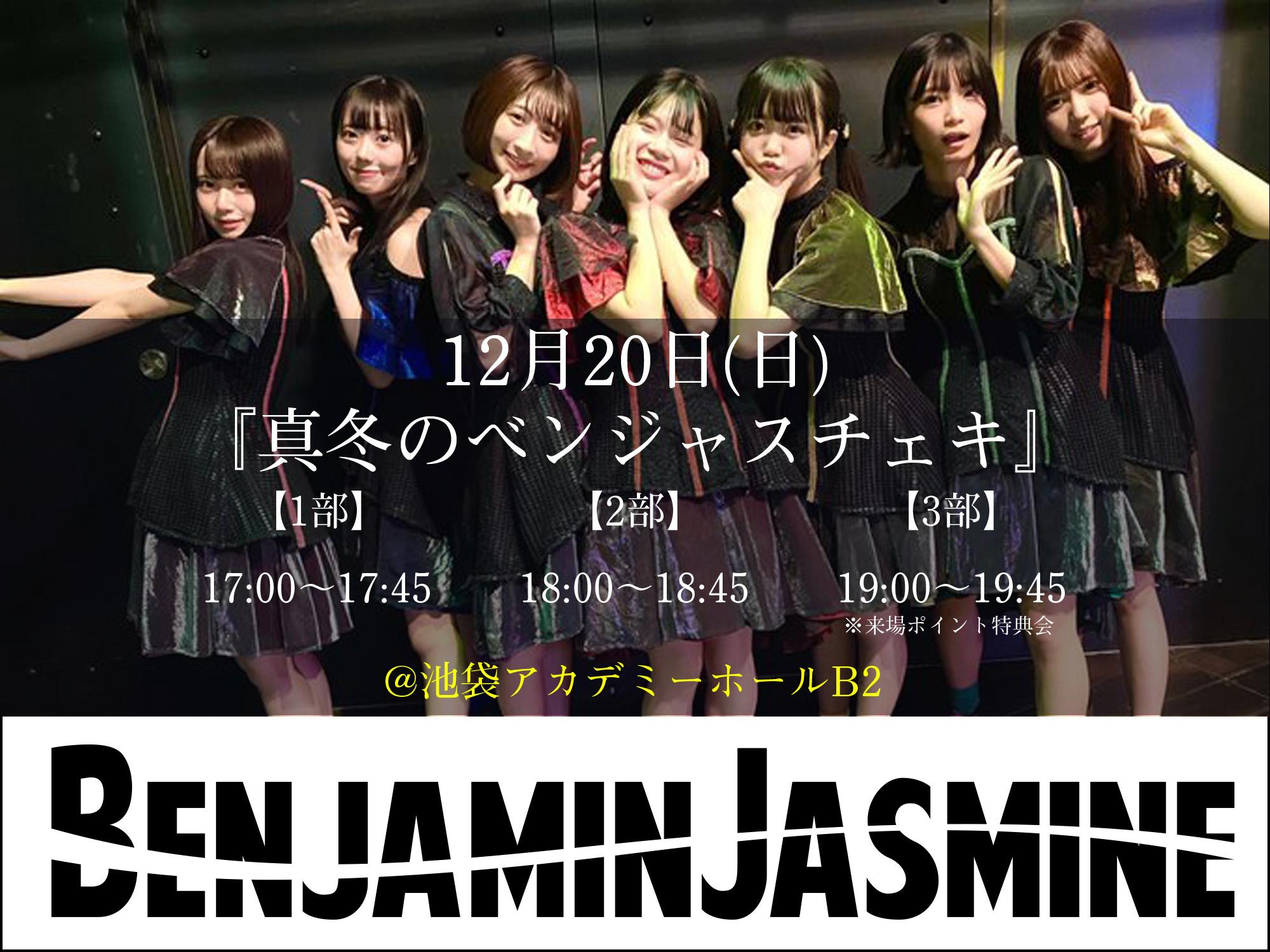 【2部】12月20日(日)『真冬のベンジャスチェキ~寒いの寒いのとんでけ~』