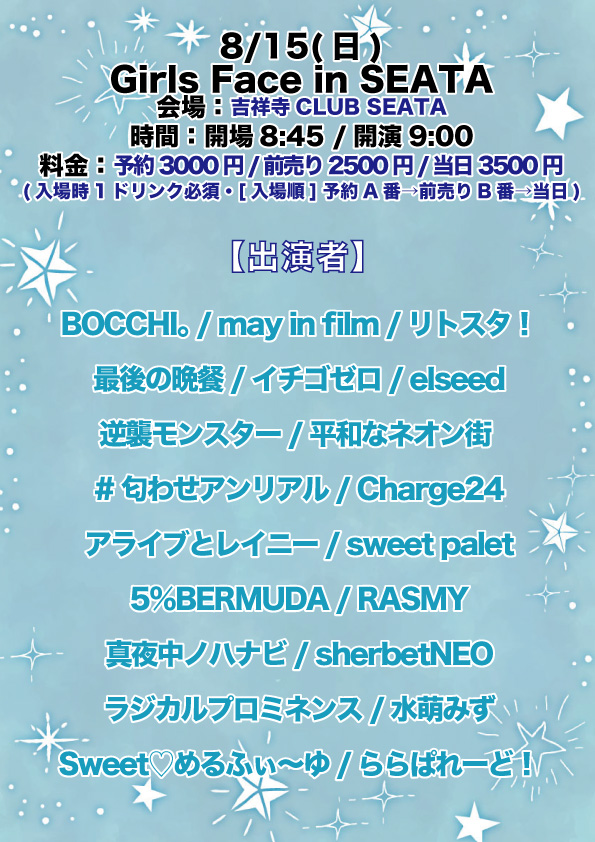 8/15(日)Girls Face in SEATA