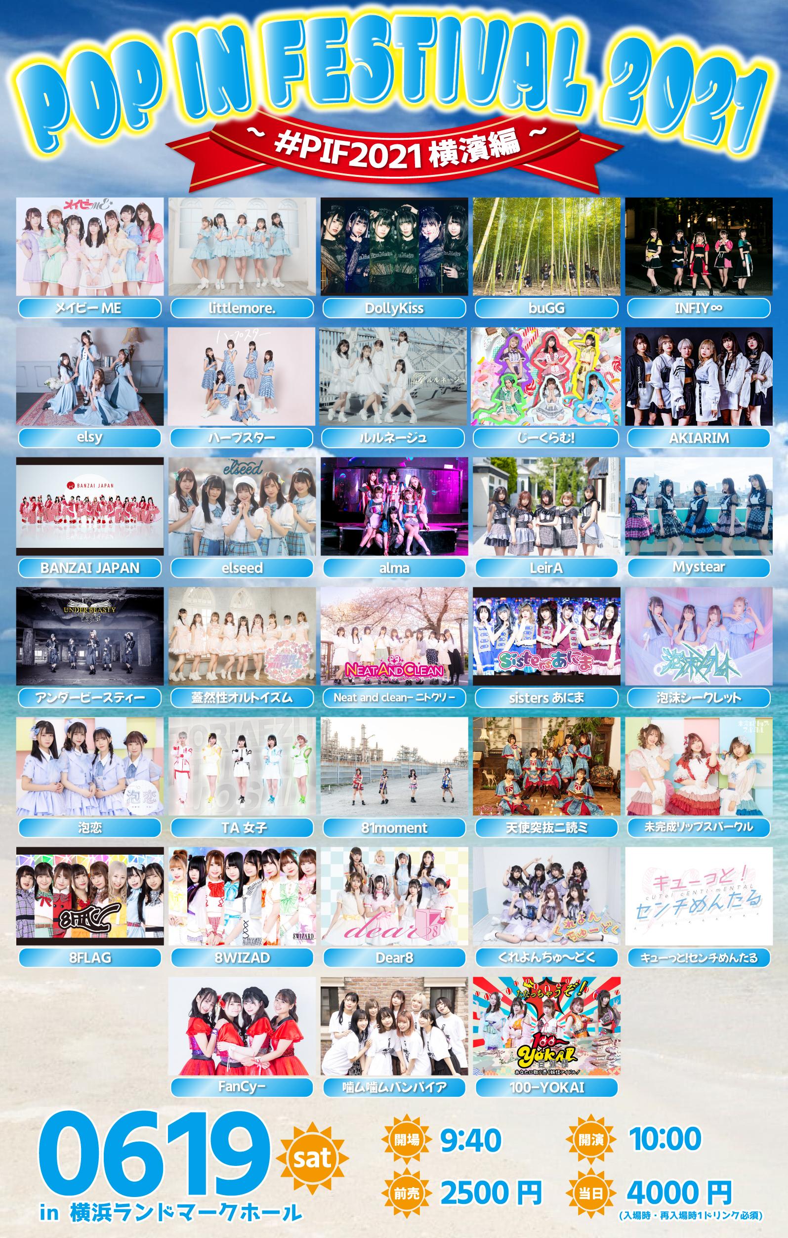 6/19(土) POP IN FESTIVAL 2021 ~ #PIF2021 横濱編 ~