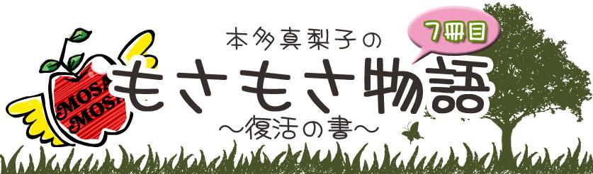 本多真梨子のもさもさ物語 7冊目 ~復活の書~
