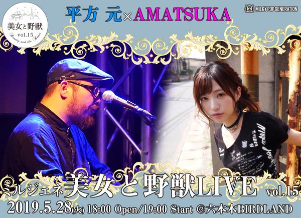 ミルジェネ「美女と野獣 -Beauty and the Beast-」vol.15 with AMATSUKA