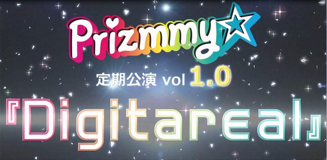 Prizmmy☆定期LIVE vol.1.1 ~Digitareal~<第一部>