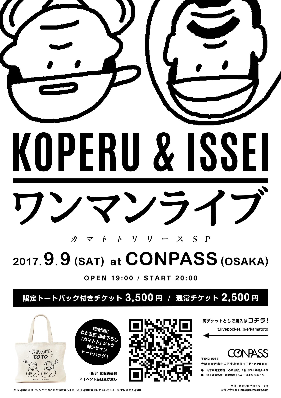 KOPERU & ISSEI 「ワンマンライブ」カマトトリリースSP