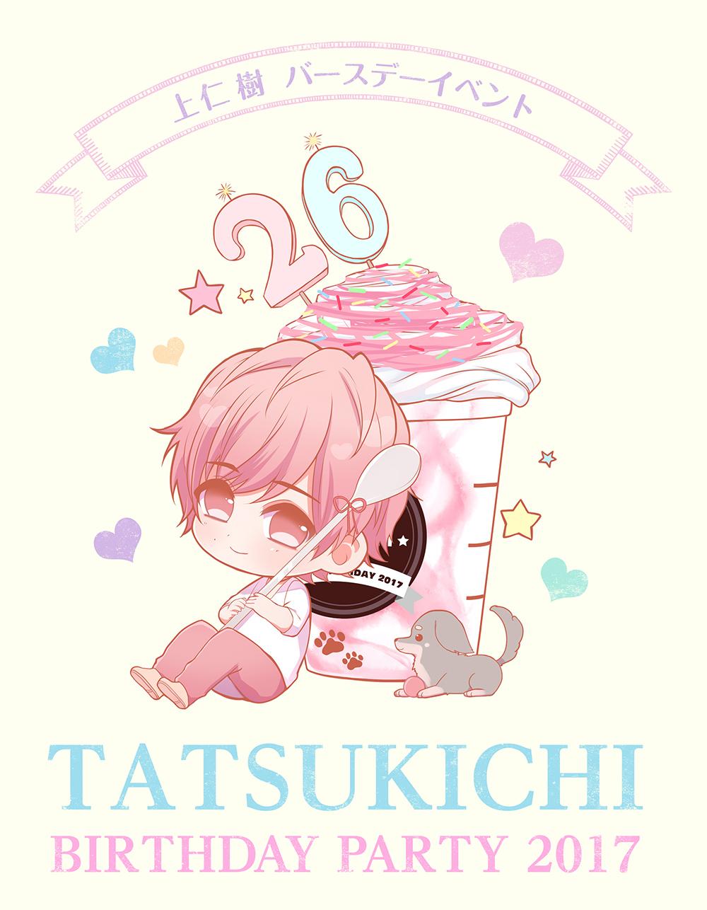 上仁樹バースデーイベント -TATSUKICHI BIRTHDAY PARTY 2017-