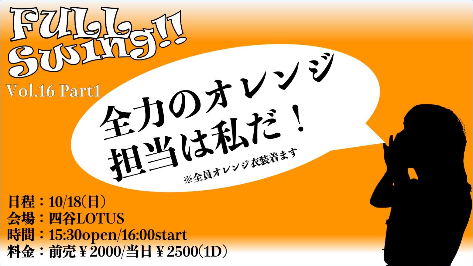 「FULLSwing!!vol.16 Part1 〜全力のオレンジ担当は私だ!〜」